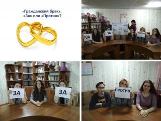 «Гражданский брак: за и против».