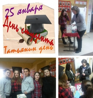 День студента и Татьянин день
