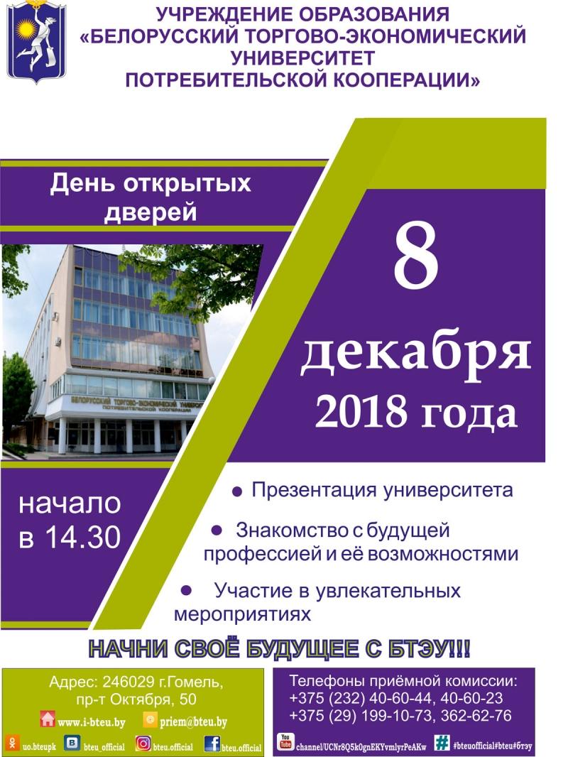 """Приглашаем на обучение в УО """"Белорусский торгово-экономический университет потребительской кооперации"""""""