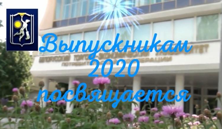 Выпускникам 2020
