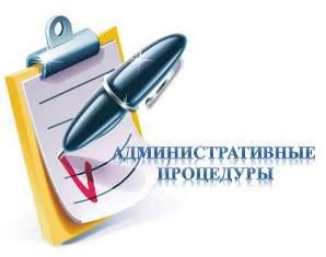 Административные процедуры