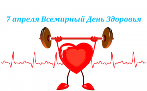 Cпортландия ко Всемирному Дню здоровья