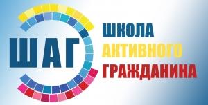 Единый день информирования в рамках проекта «Школа активного гражданина»