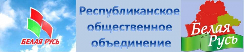Первичная организация РОО